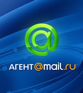 Скачать бесплатно агент на русском